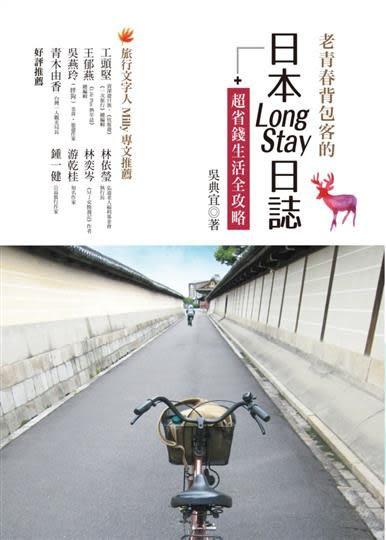 老青春背包客的日本Long Stay日誌+超省錢生活全攻略