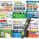全方位職場英語系列套書(全6書)+ LivePen智慧點讀筆