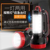 超亮多功能LED手提探照燈遠射家用應急燈戶外照明充電強光手電筒 全館免運