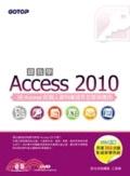 二手書博民逛書店《跟我學Access 2010(附贈全書影音教學光碟及範例檔)》 R2Y ISBN:9789861819891