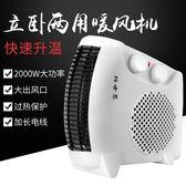 取暖器暖風機家用小型室內節能省電小太陽電暖爐浴室電暖器電暖氣igo『小宅妮時尚』