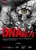DNA的惡力 / 蘇上豪