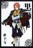 黑執事 VII (7)