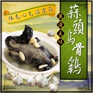 【大口市集】福來鍋蒜頭烏骨雞湯(2kg/包)