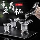 酒杯 創意仿古酒樽玻璃白酒杯小號分酒器古代帝王爵杯家用個性烈酒杯 NMS設計師