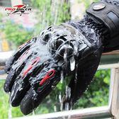 冬季摩托車騎士手套防寒防水保暖加厚防摔觸屏機車騎行手套