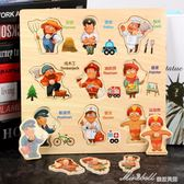 幼兒童木質拼圖玩具 1-3-6周歲寶寶認知益智力早教男孩女孩手抓板     蜜拉貝爾