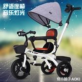 兒童三輪車腳踏車-1-3-2-6歲寶寶童車嬰兒手推車小孩幼兒自行車子ATF 青木鋪子