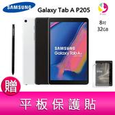 分期0利率 三星 SAMSUNG Galaxy Tab A P205 8吋 with S Pen 平板電腦 (2019/LTE版) 贈『平板保護貼*1』