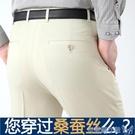 西褲男中年夏季薄款桑蠶絲高腰寬鬆正裝休閒...