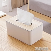 簡約客廳抽紙盒  家用廁紙盒客廳桌面紙巾收納盒木蓋車用紙巾盒 花樣年華