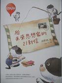 【書寶二手書T4/勵志_MSK】給未來思想家的21封信_游乾桂, Yumi You