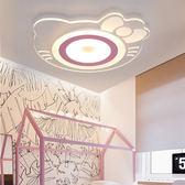 卡通兒童房燈 女孩臥室燈創意led吸頂燈簡約現代溫馨公主房間燈具 BLNZ 免運