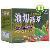 港香蘭油切纖茶(3g×20包)×3 售價1200元