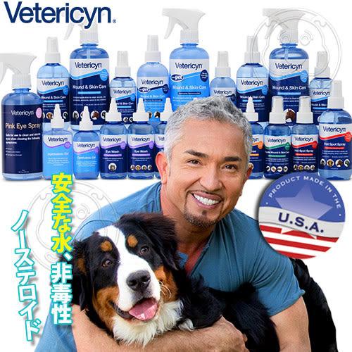 【zoo寵物商城】 美國Vetericyn維特萊森《全動物-眼睛》三效潔療滴劑(液態)-4oz