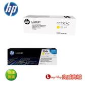 ~送滿額好禮送~ HP CC532A 原廠黃色碳粉匣 ( 適用HP Color LaserJet CP2020/CP2025/CM2320 MFP 系列)