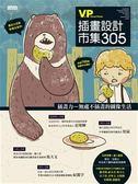 (二手書)插畫設計市集305