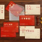賀卡萬事勝意文藝中國風祝福文字送禮明信片留言卡片信封【倪醬小鋪】
