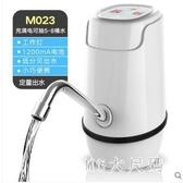 桶裝水抽水器充電飲水機家用電動礦泉純凈水桶壓水器自動上水器 QQ26950『MG大尺碼』