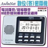 SANLUX台灣三洋數位答(密)錄機