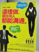 【書寶二手書T9/心理_YAU】這樣做,跟任何人都能溝通_裘凱宇, 楊嘉玲