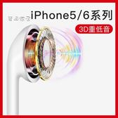 有線耳機韓版蘋果耳機iPhone6/6plus/6s/5s入耳式7/8/x/7plus/i【麥田家居】