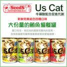 *KING WANG* 【24罐組】聖萊西Seeds惜時《Us Cat 大罐鮪魚貓餐罐》新鮮鮪魚肉完美組合-400g