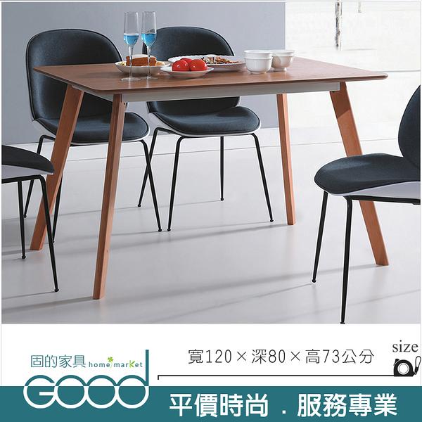 《固的家具GOOD》744-03-AM 富田木紋色餐桌