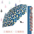 晴雨傘首選【迪士尼】DS3557-003 (狂歡派對)(寶藍色) 雨具 雨傘 陽傘 摺疊傘 晴雨兩用 隨身傘