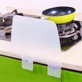 10張吸盤防濺水擋板水池隔水板水槽擋水板廚房用品小工具擋油板     蜜拉貝爾