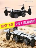迷你無人機陸空雙棲遙控小飛機飛車高清航拍四軸飛行器男孩玩具YYJ 育心小館