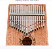 拇指琴17音卡林巴琴kalimba10音手指琴拇指鋼琴便攜式初學者樂器 格蘭小舖