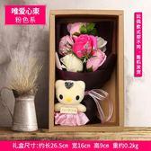 香皂花束禮盒情人節禮物送女友特別浪漫男生日禮物創意實用畢業【免運直出】