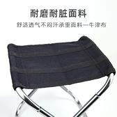 現貨 釣魚椅 蓓安適戶外折疊椅子便攜釣魚凳子美術寫生馬扎沙灘小板凳火車無座 【全館免運】