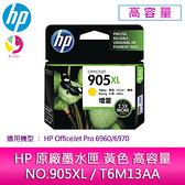 HP 原廠墨水匣 黃色 高容量 NO.905XL/T6M13AA /適用 HP OfficeJet Pro 6960/6970
