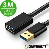 現貨Water3F綠聯 3M USB3.0延長線