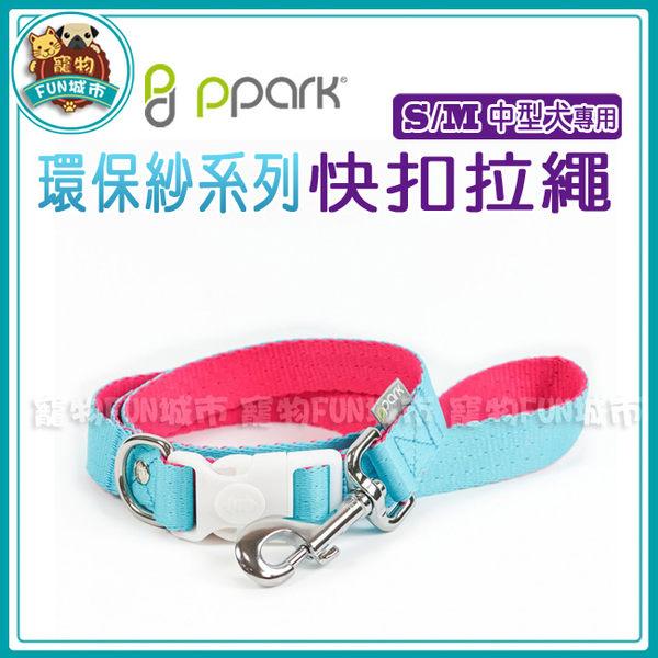 *~寵物FUN城市~*PPARK《環保紗系列》愛犬用 快扣拉繩【S/M號】 (台灣製造,品質安心)