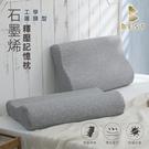 【BEST寢飾】台灣製 石墨烯釋壓記憶枕 工學護頸型 高密度記憶棉 慢回彈 枕頭 枕芯