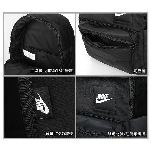 NIKE 大型後背包(絨布 肩背包 雙肩包 旅行包 筆電包 15吋筆電 免運 ≡排汗專家≡