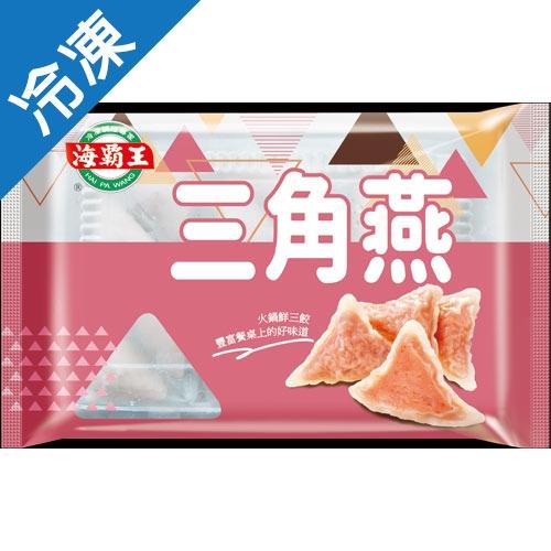 海霸王三角燕(10入)80g/盒【愛買冷凍】