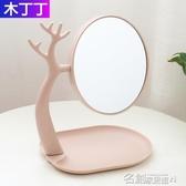 鏡子 鏡子化妝鏡 宿舍臺式雙面收納儲物公主鏡梳妝桌面學生可愛少女心 名創家居館