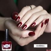 指甲油酒紅色防水持久不可剝免烤快干不掉色無毒手腳指美甲-『美人季』