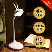 檯燈檯燈可充電臥室護眼床頭燈宿舍書桌簡約創意迷你大學生可愛小檯燈 最後一天85折
