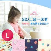 【韓國GIO Pillow】二合一床套 - 有機棉透氣排汗布雙面設計(不含內墊)【L號 90x120cm】