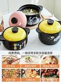 砂鍋燉鍋煲湯家用燃氣陶瓷煲仔飯耐高溫卡通沙鍋煤氣灶電磁爐專用LX 愛丫