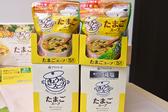 日本🎀 天野AMANO蛋花湯即溶湯塊 沖泡 即食 露營必備(JP90056)