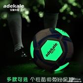 熒光夜光發光足球5號4號兒童成人小學生訓練專用 YYJ【全館免運】