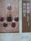 【書寶二手書T1/歷史_KIN】伊斯蘭朝代簡史:七世紀至二十世紀的穆斯林政權