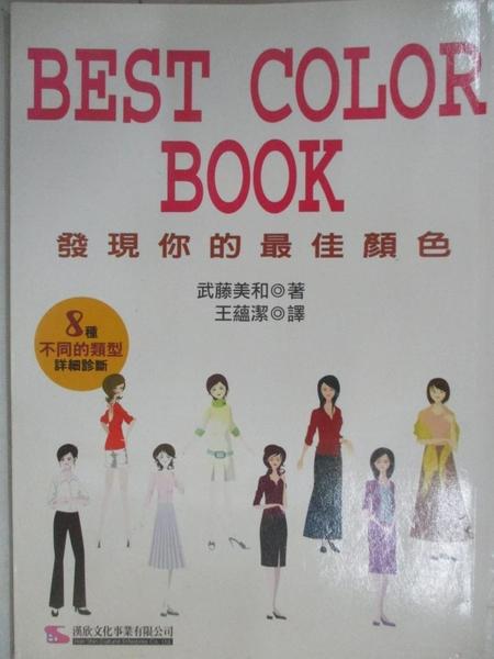 【書寶二手書T5/美容_IJV】Best Color Book-發現你的最佳顏色_王薀潔, 武藤美和
