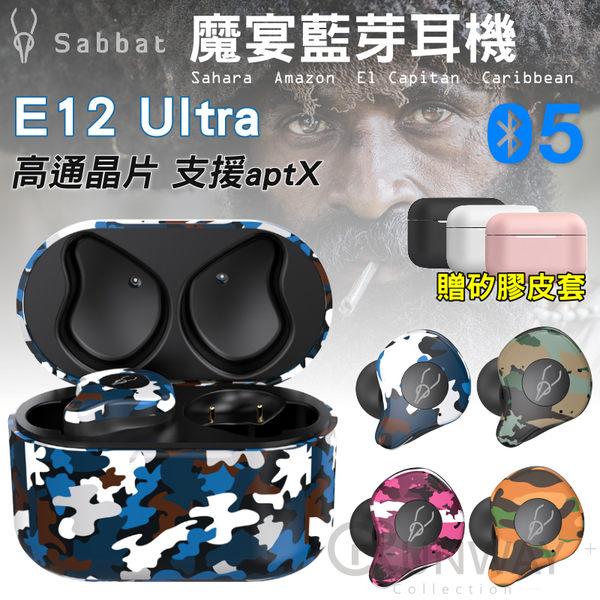 【送矽膠保護套】魔宴 Sabbat E12 Ultra 迷彩 HIFI 藍芽5.0 入耳式 無線耳機 aptX 充電艙收納盒 運動耳機